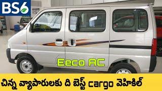 Maruti Suzuki Eeco 5 Seater AC Walkaround & Review in Telugu |BS6 Maruti Eeco 5STR Review in Telugu
