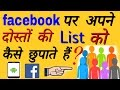 How to hide your friend list in Facebook in mobile