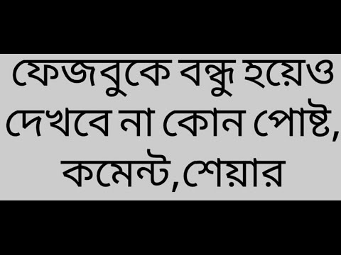 Facebook tips : how to hide all activities from guardian without unfriend. Bangla & English.