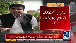 Exclusive!! Asad Umar Starts Conspiracy Against Imran Khan