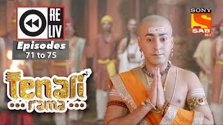 Weekly Reliv | Tenali Rama | 16th October to 20th October | Episode 71 to 75
