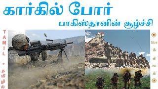 Kargil War Briefing : The Story of Great Kargil War | All you need