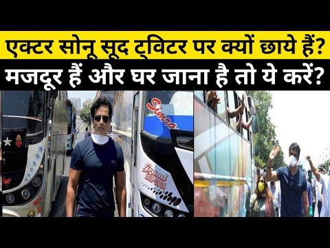 Sonu sood क्यों Social Media पर चर्चा में हैं?    Bollywood Actor    Migrant Worker