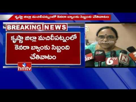 Gold Loan Scam in Canara Bank | Krishna Dist | HMTV