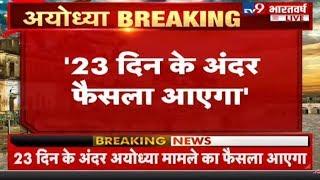 Ayodhya Hearing :  सुप्रीम कोर्ट में सुनवाई पूरी, 23 दिन के अंदर अयोध्या मामले पर आएगा फैसला