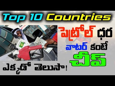 Episode # 98|Top 10 Cheapest Petrol Countries in the World Unknown Interesting Facts Of The Day