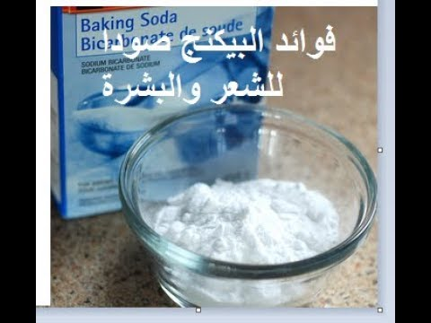 10 Benefits of Baking Soda For Skin, Hair and Body