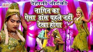 खतरनाक नागिन डांस जो आप पहली बार देखेंगे - Bhojpuri Nautanki Songs