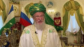 Поздравление Верховного муфтия с праздником «Ураза-Байрам» (на русском языке) 24 мая 2020 года