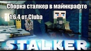 Cборка модов Stalker для MineCraft