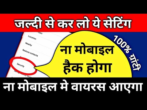 Best way to Protect your Android phone from Virus and Hakers | Using Google Play Protect in Hindi