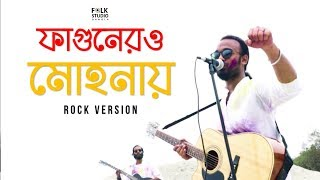 Fagunero Mohonay ( Rock Version ) ft. Krakers | Tribute To Bhoomi | Folk Studio Bangla Song 2019