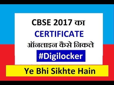 How to Download CBSE Certificate Online 2017 l Digilocker
