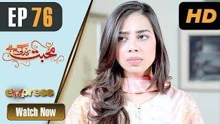 Pakistani Drama   Mohabbat Zindagi Hai - Episode 76   Express Entertainment Dramas   Madiha