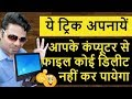 Protect Your Files From Deletion Without Any Software - Hindi