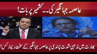 Asma Jahangir on Kashmir Issue | @ Q
