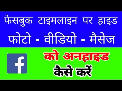 How to unhide facebook timeline photos messages posts Facebook timeline photo ko unhide kaise kare