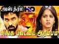 Tamil Full Movie Latest  Asthram  Vishnu Vardhan Babu Amp Anushka Shetty  Jackie Shroff
