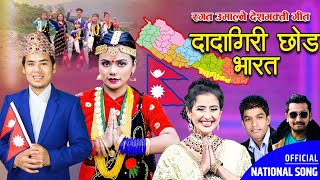 Go Back India | हाम्रो भुमी छोड भारत | रगत उमाल्ने देश भक्ती गीत | Surya Khadka & Samjhana Lamichane