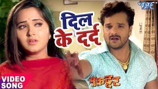 Khesari Lal का नया सबसे दर्द भरा गाना 2017 - Dil Ke Darad - Kajal Raghwani - Bhojpuri Sad Songs 2017