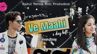 Ve Maahi | Kesari | Cover Song | Siwan Ka Chora. Nikita. Rahul Verma Film Production .Raxstar Rax