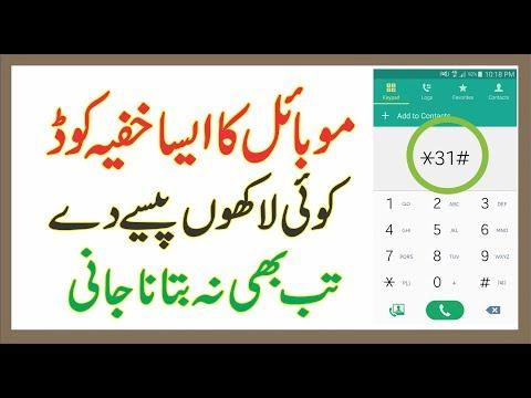 Powerful Hidden Secret Code For Android Phone Urdu/Hindi || it wale raja