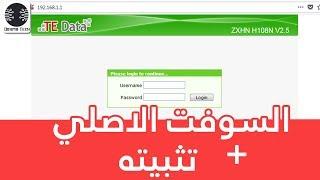 ZTE ZXHN H108N V2 5 UNBOXING#82#ROUTER-WIFI - PakVim net HD