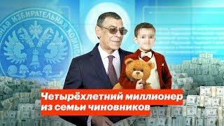 Download Четырёхлетний миллионер из семьи чиновников Video