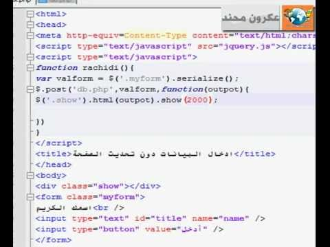How to update database with jquery -- complete tutorial ---  jqueryexamplecode.blogspot.com