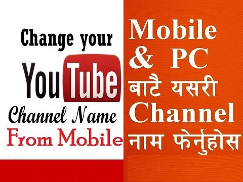 How to change youtube channel name on Mobile, Laptop & PC | steps in nepali
