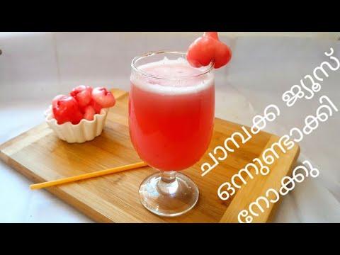 👍ഒരുഗ്രൻ ചാമ്പക്ക ജ്യൂസ് /chambakka juice/rose apple juice