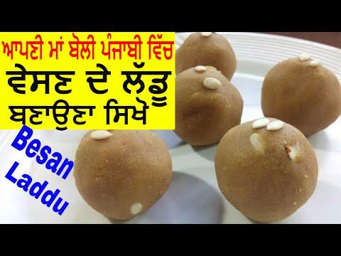 Besan ladoo recipe in Punjabi   ਵੇਸਣ ਦੇ ਲੱਡੂ Besan ke Laddu  - JaanMahal