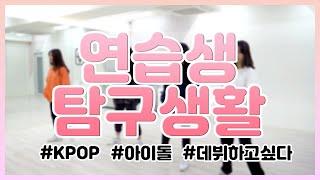 대한민국에서 아이돌로 데뷔하는 방법? | 연습생 탐구생활 [연탐생] EP.00
