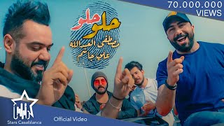 مصطفى العبدالله وعلي جاسم - حلو (حصرياً) | 2019 | (Mustafa Al-Abdullah & Ali Jassim (Exclusive