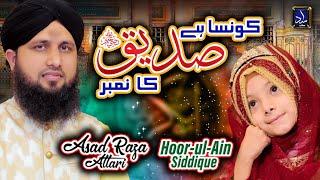 Asad Raza Attari || Konsa Hai Siddique Ka Number || New Kalam 2021 || Official Video