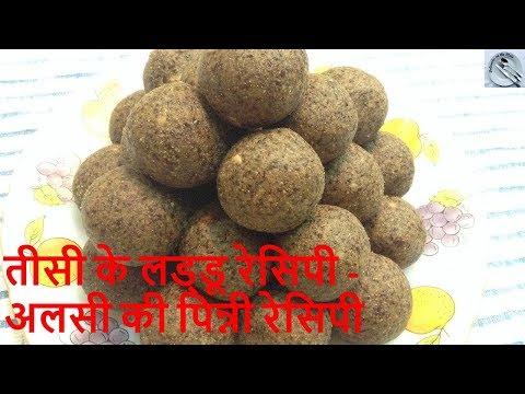 Flaxseeds laddoo recipe - Alsi ke laddoo - teesi ke laddoo - in hindi - DOTP - (Ep) 200