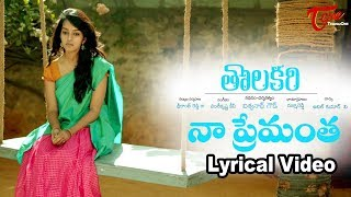 THOLAKARI | Na Premantha Lyrical Video | by Vishwanath Goud, Vamshi Krishna - TeluguOne