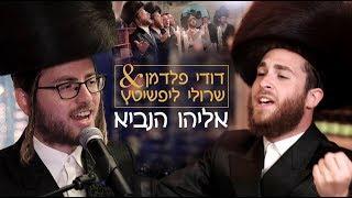 אליהו הנביא - דודי פלדמן ושרולי ליפשיטץ   Eliyahu Hanavi - Dudi Feldman & Sruly Lipschitz