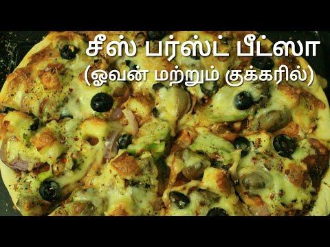 சீஸ் பர்ஸ்ட் பீட்ஸா - Dominos style cheese burst pizza -  Pizza without oven - Pizza recipe in tamil