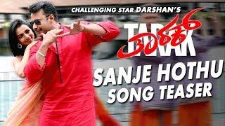 Sanje Hothu Song Teaser | Tarak Kannada Movie Songs | Darshan,Shrutihariharan | Arjun Janya |Prakash