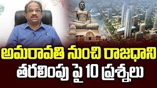 అమరావతి నుంచి రాజధాని తరలింపు పై 10 ప్రశ్నలు||Prof K Nageshwar 10 questions on shifting Capital||