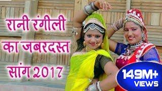 Rani Rangili Tejaji Exclusive Song 2017 - लीलण सिंगारे - Rajastni Dj Hits Song 2017