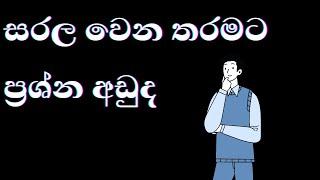 සරල වෙන තරමට ප්රශ්න අඩුද - will reduce problem leads to happiness-sinhala