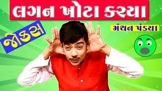 gujarati jokes new by manthan pandya    gujarti comedy show by gujju comedy
