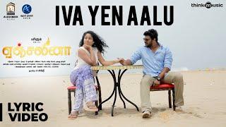 Angelina | Iva Yen Aalu Song Lyric Video | Krisha Kurup, Saran Sanjai | Suseenthiran | D. Imman