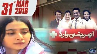 Emergency Ward | SAMAA TV | 31 March 2018
