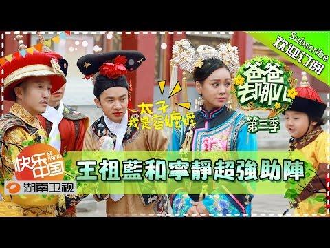 《爸爸去哪儿3》第13期20151009: 星爸萌娃上演清宫穿越大戏 Dad Where Are We Going S03EP13: Back To Qing Dynasty