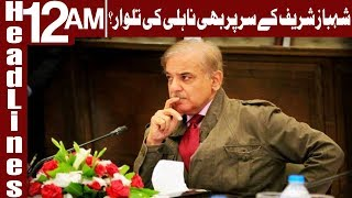 Is Shahbaz Sharif Going to Disqualified? - Headlines 12 AM - 21 January 2018 - Express News