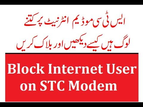 How To Control Mobile Computer User on my STC  network and see who is using your Internet
