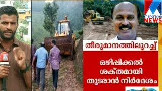 Revenue minister urges to continue eviction in Munnar  | Manorama News